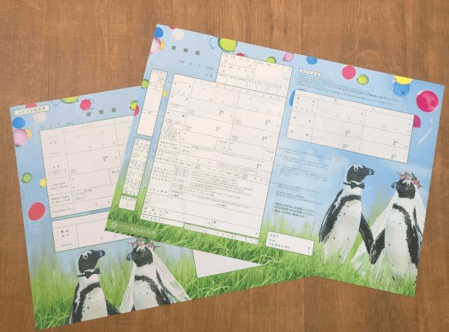 【サンシャイン水族館オリジナル】新ペンギン婚姻届