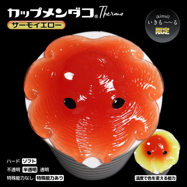 【いきもーる限定販売】カップメンダコ サーモ【カップらーめんのフタ】