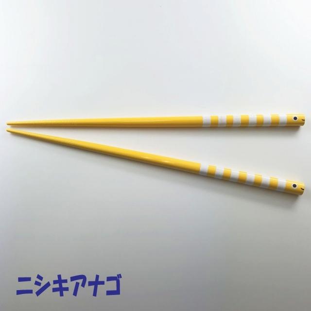 【サンシャイン水族館オリジナル】ニシキアナゴ箸