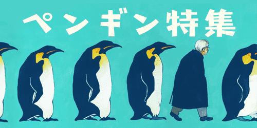 ペンギン特集