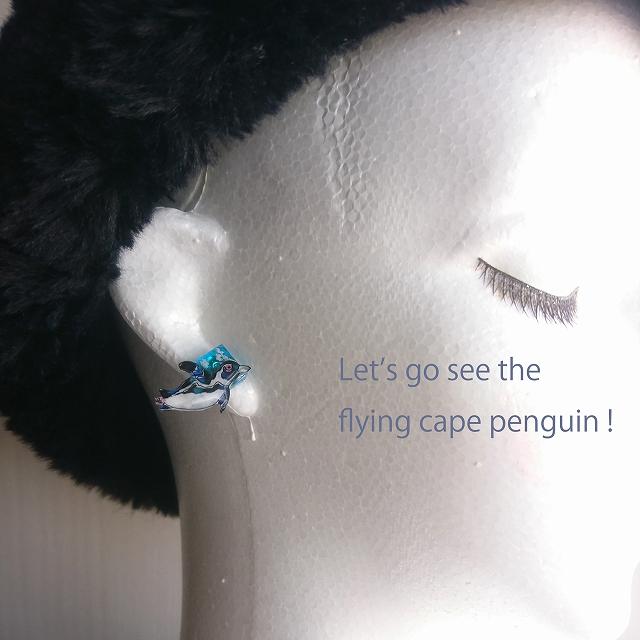 空飛ぶケープペンギンピアスを着用イメージ