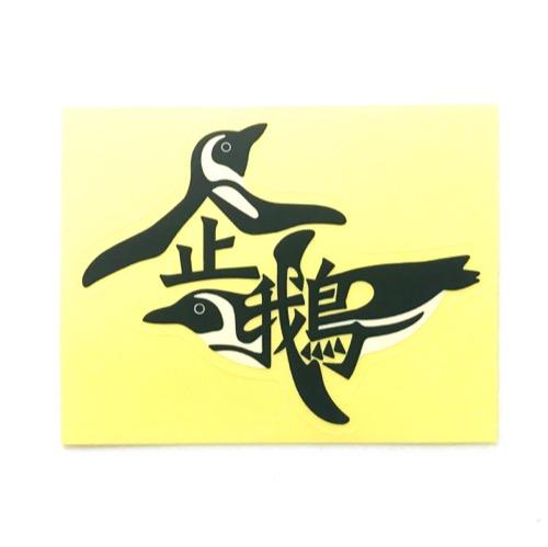 【いきもーる限定販売】透明防水空飛ぶペンギンステッカー