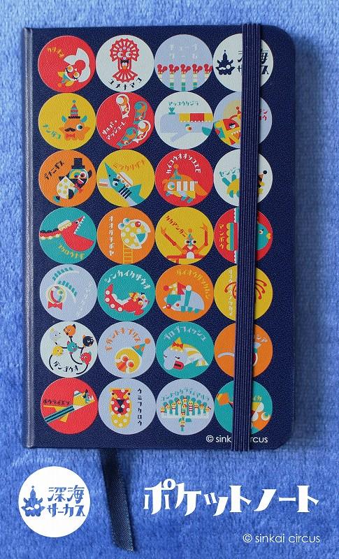 深海サーカス ポケットノート/¥1,100(税込)