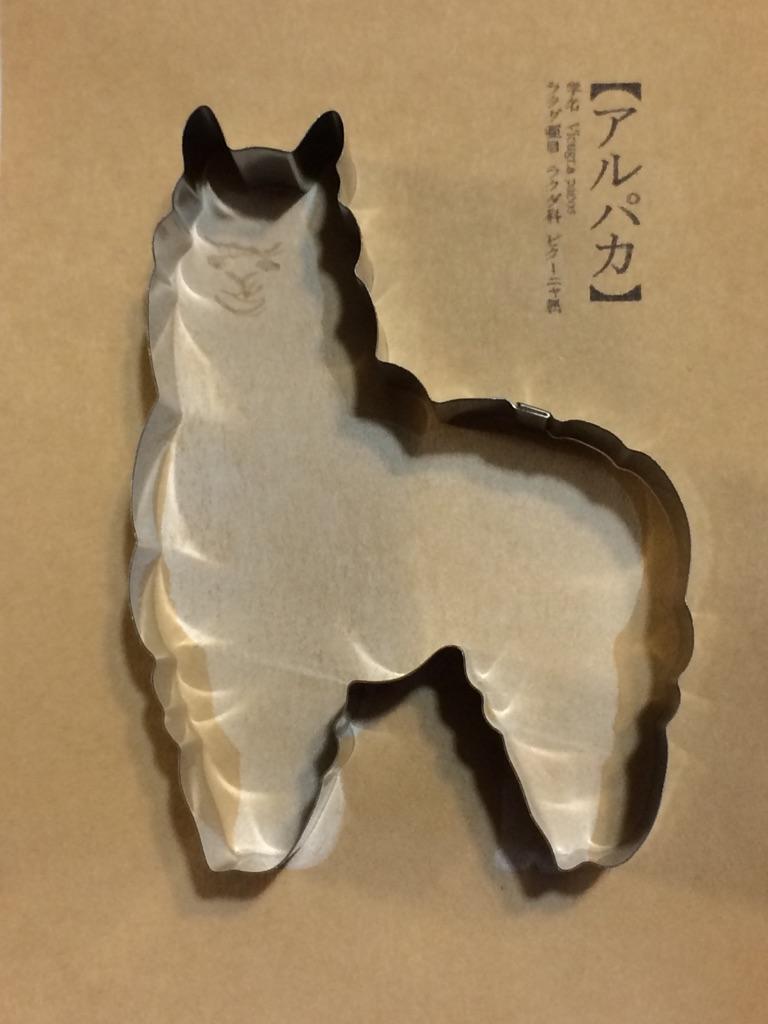 アルパカ(ステンレス抜き型)/¥1,620(税込)