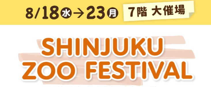 SHINJYUKU ZOO FESTIVAL